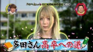 多田さん かわいい すっぴん 画像 仕事 年齢 彼氏