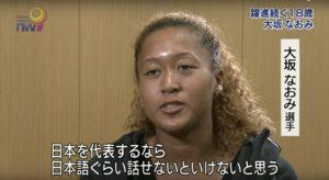 大坂なおみ ハーフ 父親 母親 画像 日本語 拒否 国籍選択