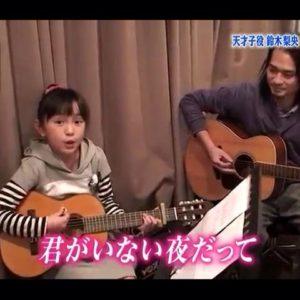 鈴木梨央 現在 太った 顔 でかい 歌 上手い ギター