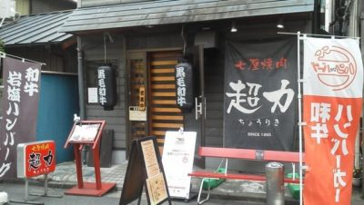 山本里菜 かわいい 性格 実家 焼肉屋 どこ 彼氏