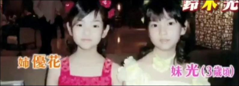鈴木ゆうか かわいい 画像 鈴木光 双子 姉妹 ガリガリ 細すぎ