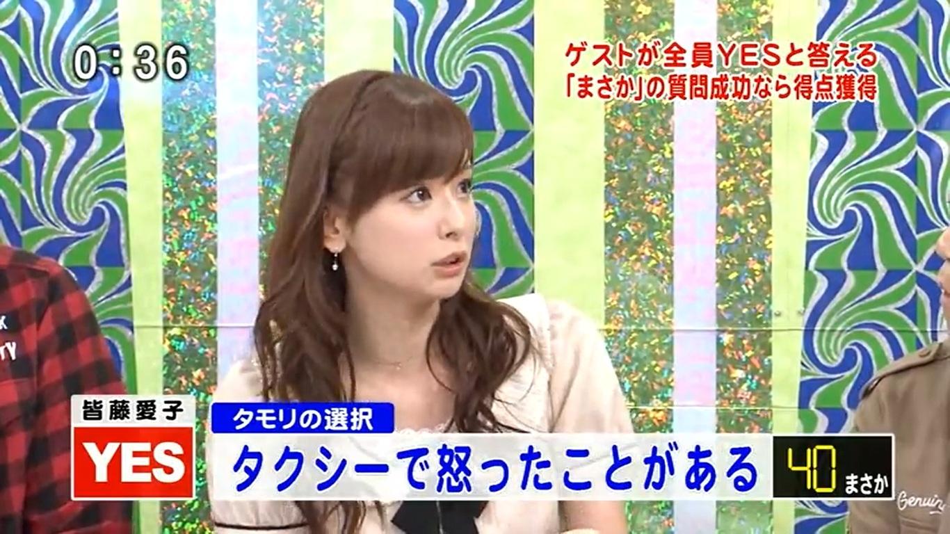 皆藤愛子 現在 バンギャ 時代 結婚 できない 理由 ビンタ 真実
