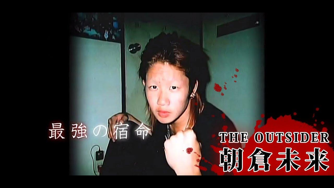 朝倉未来 嫁 結婚 彼女 伝説 中学 時代 昔