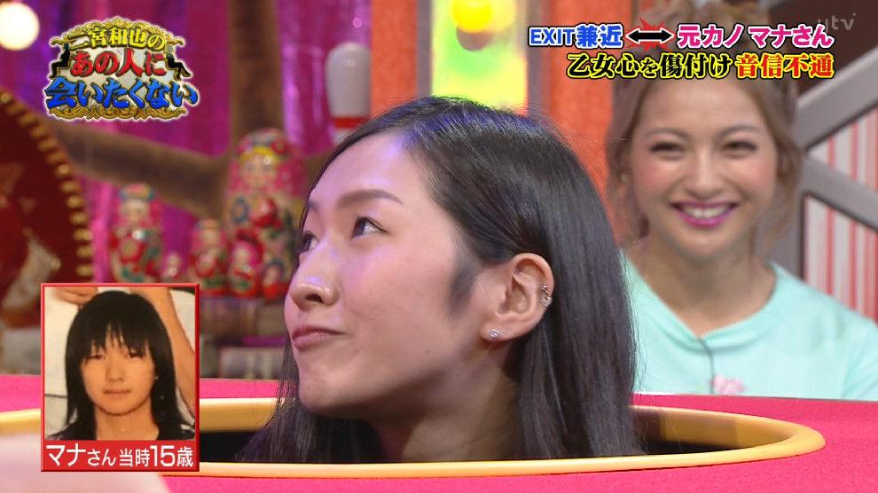兼近大樹 イケメン ジャニーズ 姉妹 かわいい 元カノ マナ