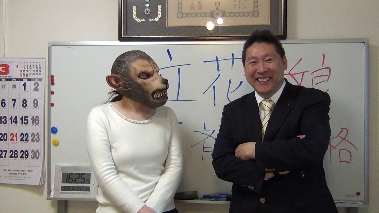 立花孝志 嫁 娘 顔 画像 NHK 内部告発 パチプロ