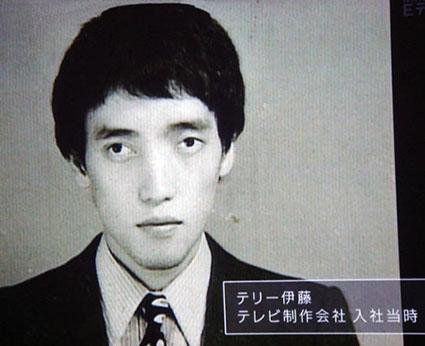 テリー伊藤 目 斜視 手術 嫁 子供 結婚 兄 逮捕