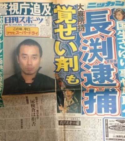 長渕剛 嫁 画像 現在 誰 息子 娘 有名人 薬 逮捕