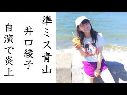 井口綾子 性格 悪すぎ 自作 自演 炎上 長濱ねる 似てる