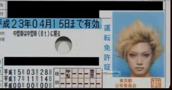 喜矢武豊 すっぴん 画像 イケメン 彼女 結婚 免許証 卒アル